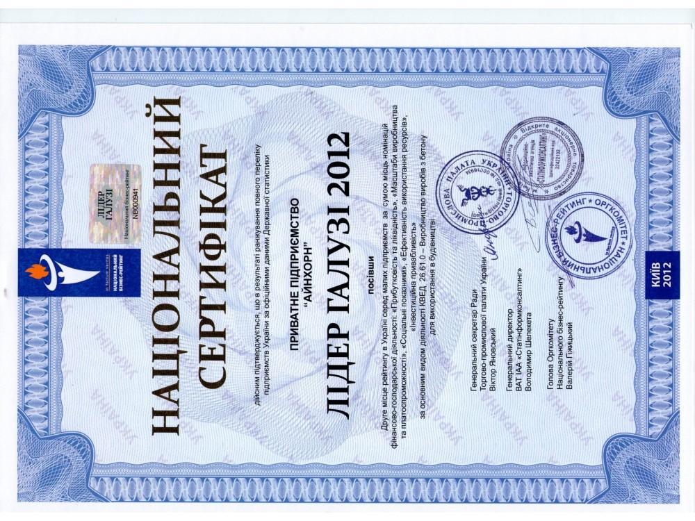Национальный сертификат Лидер отрасли