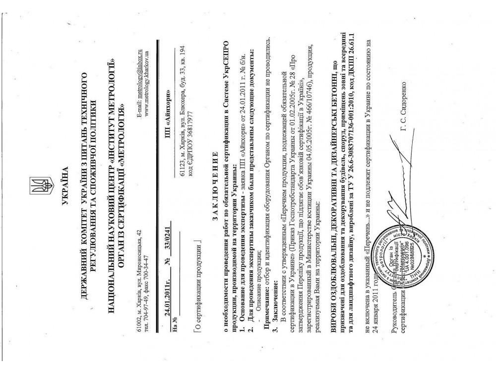 Заключение о сертификации продукции